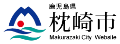 枕崎市役所