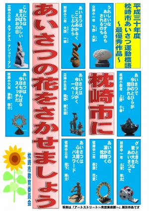 市民あいさつ運動標語最優秀作品の紹介 - 枕崎市ホームページ